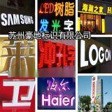 LED树脂发光字、树脂发光字生产厂家、LED树脂发光字门头制作
