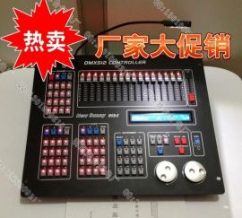 DMX512控台 灯光控制台 阳光512控台调光台 led帕灯光束灯控台 舞台灯光