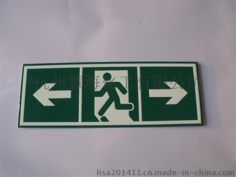 發光鋁板緊急出口標誌牌,發光消防鋁板標牌