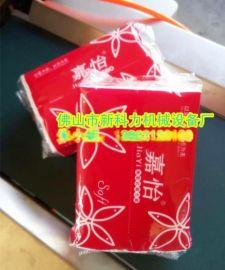 方巾纸包装机/北方压花纸包装机械