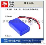 703048 7.4V 850mAh航模动力锂电池快充快放 动力十足超长质保
