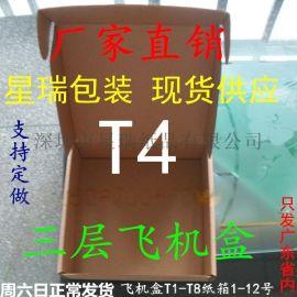 T4飞机盒现货淘宝物流服装包装纸盒深圳厂家销售250X200X70