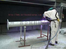 热喷锌设备,热喷涂机械,金属热喷涂设备