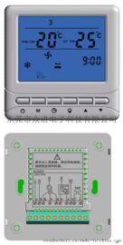 OCTK01智能风机盘管温控器