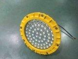 50Wled防爆燈 50W防爆免維護節能燈