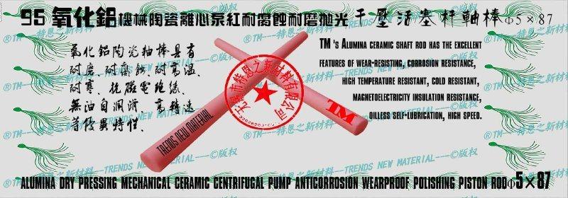 95氧化铝干压机械陶瓷离心泵红耐腐蚀耐磨抛光活塞杆轴棒φ5×87