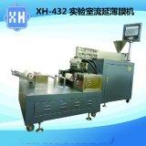 東莞XH-432實驗型流延、流延薄膜機、塑料擠出機