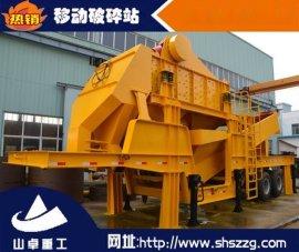 移动破碎站 建筑垃圾移动破碎机 轮胎移动破碎站工厂直销-上海山卓