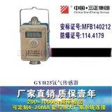 GYH25矿用氧气传感器GYH25G管道用氧气传感器