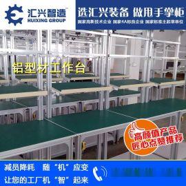 不锈钢台面工作台 铝材支架防静电台面 方通支架工作台