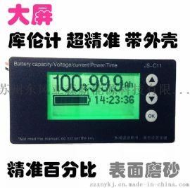 電瓶 鋰電池 磷酸鐵液晶電量顯示板 帶外殼電量顯示器