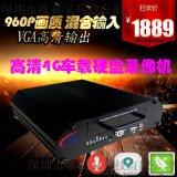 4G高清960P车载硬盘录像机 支持1000G硬盘 支持2路高清和2路模拟混合输入
