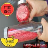 5-130度透明料环保颗粒