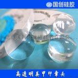 LED电子灌封胶 高透明硅胶 果冻胶 耐高温环保硅凝胶