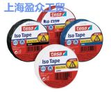 TESA遮蔽膠帶|TESA德莎|正品TESA膠帶