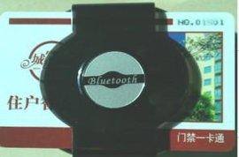 RFID 远距离蓝牙卡