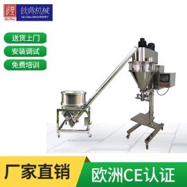 半自动螺杆定量粉末包装机 1-5kg任意调整重量大小 适用范围广