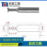 天美廠家 倒錐銑刀 T型銑刀/T槽銑刀 整體合金T型刀/焊接T型刀 非