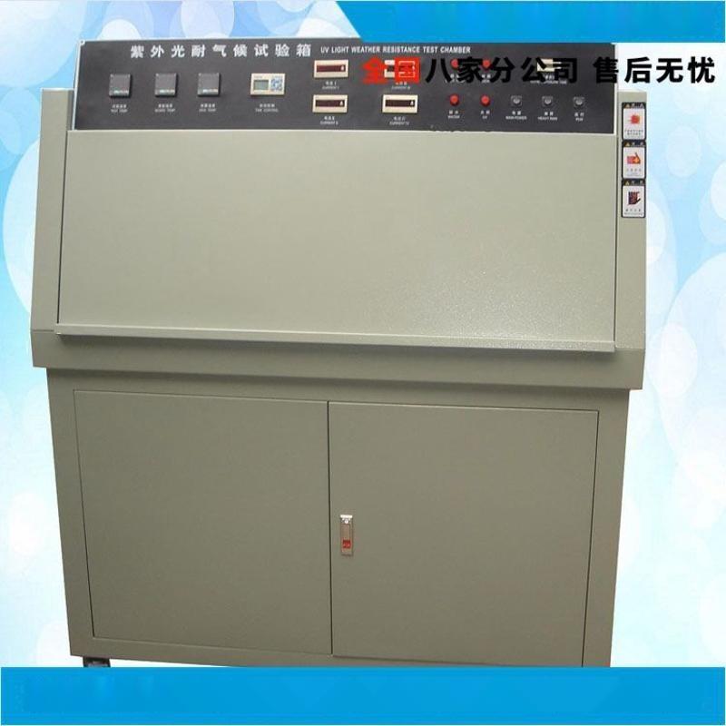厂家直销 氙灯耐候高低温老化试验仪 老化实验箱
