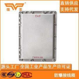 带端子防爆接线箱BJX铸铝增安型防爆防腐隔爆型仪表防爆接线箱