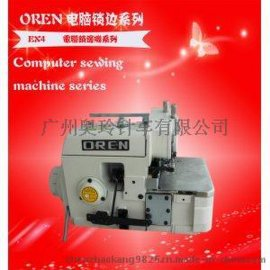 奧玲锁边机毛巾锁边机 带马达 服装机械设备EX4电脑锁边机