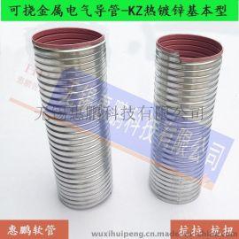 惠鹏工业新品 KZ-1双扣抗拉抗扭型 耐压 可挠电气导管 绕性保护管