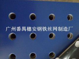 穗安新品铝塑冲孔板 广州冲孔板厂家 圆孔冲孔网