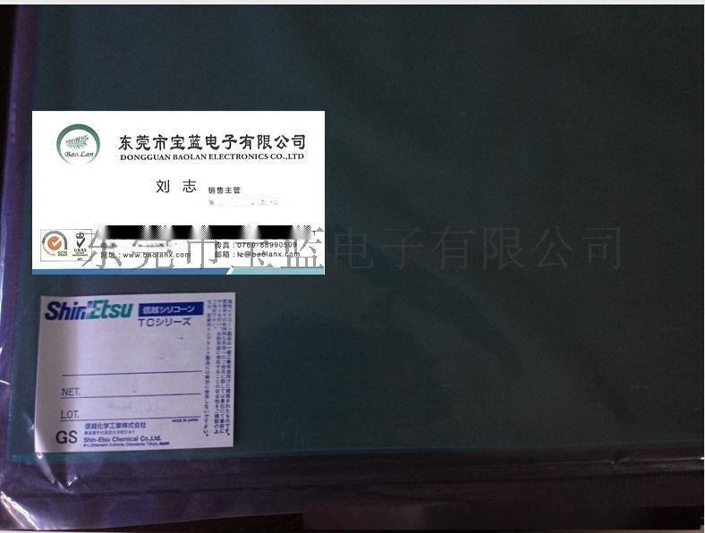 信越导热硅胶片TC-100HSV-1.4,代理硅胶导热垫片TC-100THS