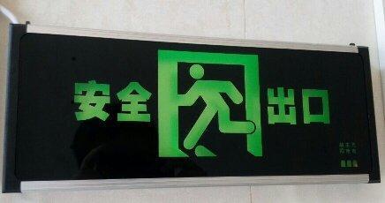专业生产新国标消防应急照明 疏散指示灯