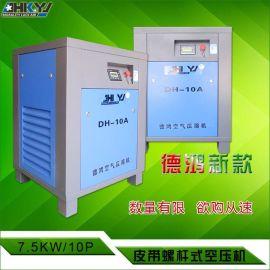德鸿7.5KW 静音小型螺杆式空压机含税保用壹年惠州深圳东莞包邮