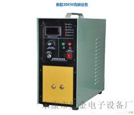 高频机20KW感应加热电源高频感应加热设备焠火高频仪表焊接钎焊15KW25KW30KW40KW