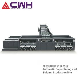 AFPF-1020A自动印刷折页联动线 笔记本折页机