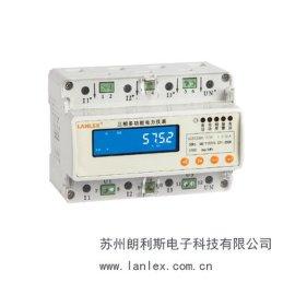 LSTS8003型三相导轨式多功能电力仪表新款现货