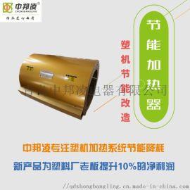 海天塑机MA2500高效节能加热圈 省电30%以上