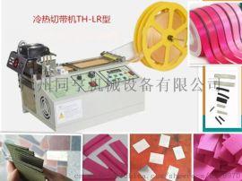 广州厂家直销全自动电脑切带机