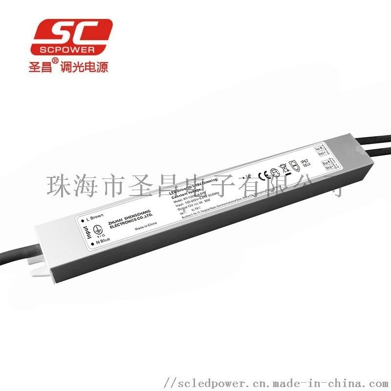 聖昌防水LED調光電源 36W恆壓 0-10V 1-10V三合一調光電源 室內外長條形LED驅動電源
