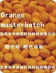 橙色母,橙色母粒,医疗级橙色母,食品级橙色母,薄膜橙色母,FDA食品认证橙色母粒