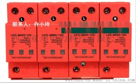 LKD-M275/25G/3P+N浪涌保护器仵小玲13891834587西安亚川电力