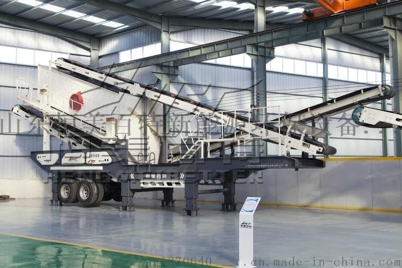 可分期移動式建築垃圾破碎站廠家 節能環保石料破碎機
