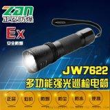 JW7621强光手电筒