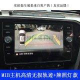 大众MIB轨迹摄像头MIB CANBUS倒车影像高7速派嘉旅17速腾帕萨特