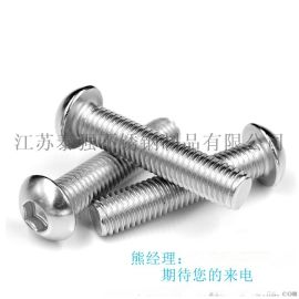 304不锈钢内六角螺丝螺钉盘头半圆头内六角螺丝