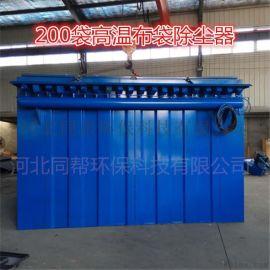 定制大型高温布袋除尘器沥青厂搅拌站粉尘净化除尘设备