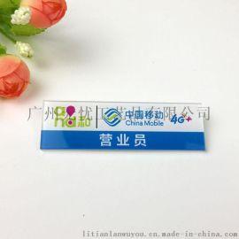 广州员工胸牌衣服工牌广告工牌设计定制