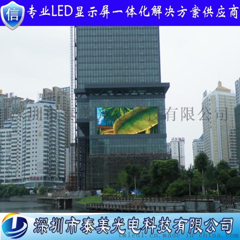 户外彩色LED大屏幕 P16前维护节能屏