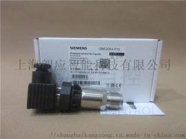 西门子 QBE2103-P10 液体气体压力传感器
