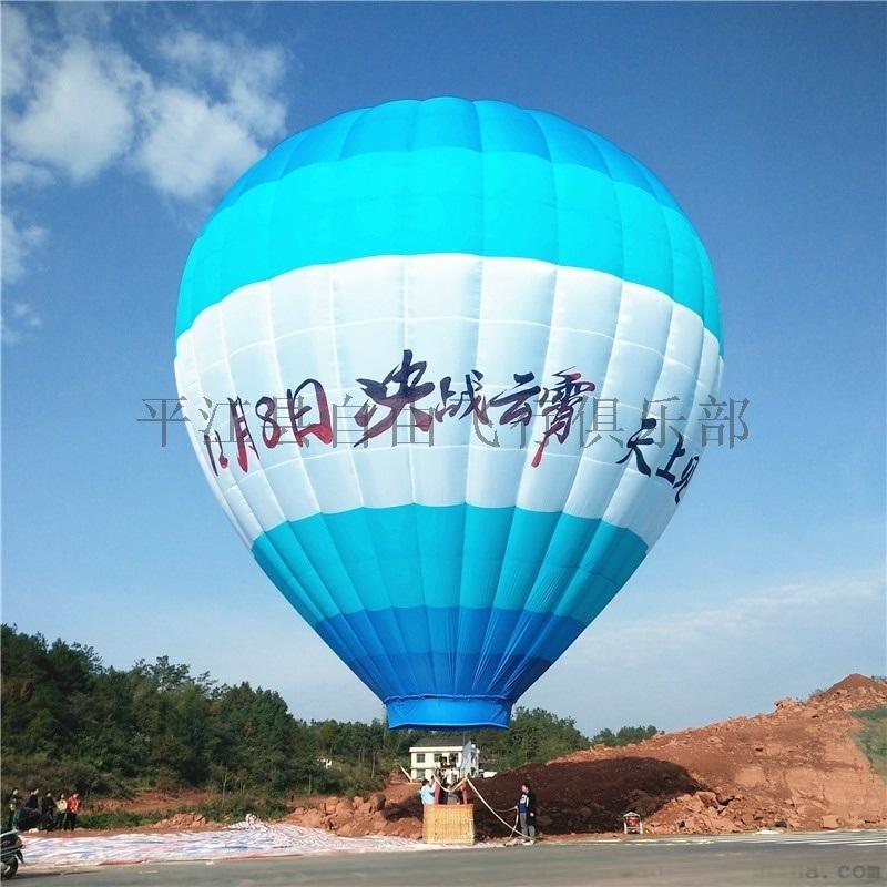 热气球厂家 载人热气球 自由飞行俱乐部四人热气球