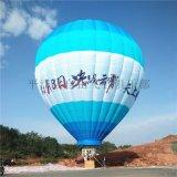 熱氣球廠家 載人熱氣球 **飛行俱樂部四人熱氣球