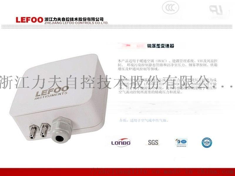 微差壓變送器 防排煙電梯前室氣體壓力檢測感測器