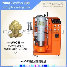 艺辉半自动真空加压铸造机 AVC高等院校实训铸造